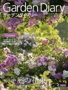 ガーデンダイアリー バラと暮らす幸せ Vol.14