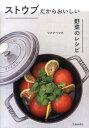 【楽天ブックスならいつでも送料無料】ストウブだからおいしい野菜のレシピ [ ワタナベマキ ]