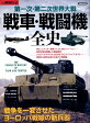 第一次・第二次世界大戦戦車・戦闘機全史