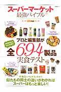 【楽天ブックスならいつでも送料無料】スーパーマーケット最強バイブル