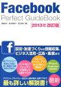 【送料無料】Facebook Perfect GuideBook2013年改訂版 [ 森嶋良子 ]