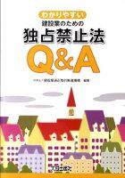 わかりやすい建設業のための独占禁止法Q&A