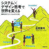 9784822249946 - デザインのアイデア出しのコツを掴める (デザイン思考が学べる) 書籍・本まとめ