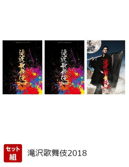 【セット組】【先着特典】滝沢歌舞伎2018(初回盤A) & (初回盤B) & (通常盤 Blu-ray)(ポストカード 絵柄A・B・C付き)【Blu-ray】