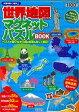 世界地図マグネットパズルBOOK