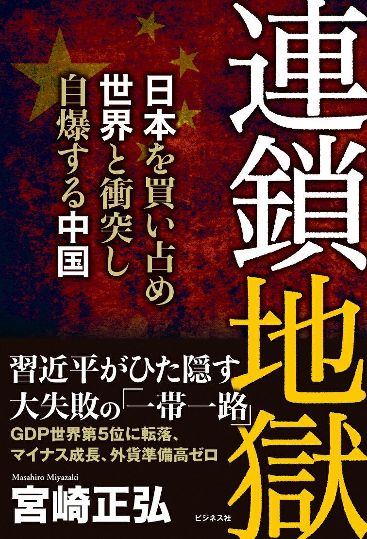 連鎖地獄 日本を買い占め世界と衝突し自爆する中国 [ 宮崎正弘 ]