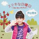 芦田愛菜(子役、歌手)のシングル曲「ステキな日曜日 ~Gyu Gyu グッデイ!~ ()」のジャケット写真。