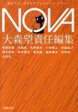 大森望編「NOVA 1」