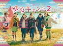 ゆるキャン△2 DVD BOX [ 福原遥 ]
