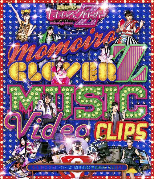 ももいろクローバーZ MUSIC VIDEO CLIPS 【Blu-ray】