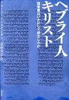 ヘブライ人キリスト 福音書はいかにして成立したか [ クロード・トレスモンタン ]