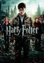 【送料無料】【I ♥ 映画。キャンペーン対象】ハリー・ポッターと死の秘宝 PART2 DVD