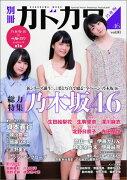 別冊カドカワ 総力特集 乃木坂46 vol.01