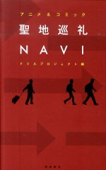 【楽天ブックスならいつでも送料無料】聖地巡礼NAVI [ ドリルプロジェクト ]