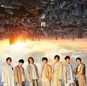 【先着特典】証拠 (初回盤 B CD+DVD) (チェンジングジャケット(ロックVer. B)) [...