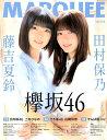 MARQUEE(Vol.133) 特集:欅坂46 田村保乃 藤吉夏鈴