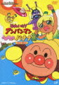 それいけ!アンパンマン よみがえれ バナナ島 DVD-BOX