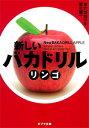 【楽天ブックスならいつでも送料無料】新しいバカドリル(リンゴ) [ タナカカツキ ]