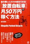 「放置自転車」で月50万円稼ぐ方法 金の無い人だけが成功できる! [ 稲本勝美 ]