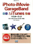 iPhoto・iMovie・GarageBand & iTunesマスターブック OS 10 Mavericks & iOS 7対応 (Mac fan books) [ Tart Design ]