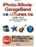 iPhoto・iMovie・GarageBand & iTunesマスターブック