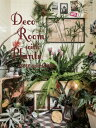 Deco Room with Plants here and there 植物とくらす。部屋に、街に、グリーン・インテリア& [ 川本諭 ]