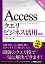 Accessクエリ ビジネス活用...