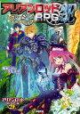 アリアンロッドRPG2E レガシーデータブック(1) [ 菊