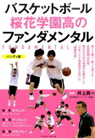 バスケットボール桜花学園高のファンダメンタルハンディ版