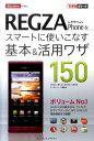 【送料無料】docomo REGZA Phoneをスマ-トに使いこなす基本&活用ワザ150