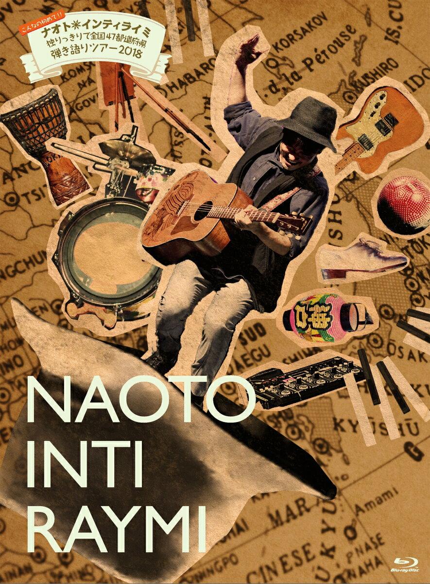 こんなの初めて!!ナオト・インティライミ 独りっきりで全国47都道府県 弾き語りツアー2018【Blu-ray】