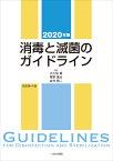 消毒と滅菌のガイドライン(2020年版) [ 大久保憲 ]