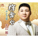 大江裕 - 檜舞台