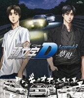 新劇場版 頭文字[イニシャル]D Legend3 -夢現ー【Blu-ray】