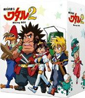 魔神英雄伝ワタル 2 Blu-ray BOX【Blu-ray】