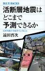 活断層地震はどこまで予測できるか 日本列島で今起きていること (ブルーバックス) [ 遠田 晋次 ]
