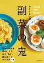 ariko 主婦の友社アリコノフクサイノオニ アリコ 発行年月:2021年02月25日 予約締切日:2021年02月08日 ページ数:128p サイズ:単行本 ISBN:9784074459957 本 美容・暮らし・健康・料理 料理 和食・おかず