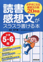 読書感想文がスラスラ書ける本(小学5・6年)