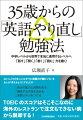 35歳からの「英語やり直し」勉強法