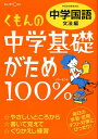 【楽天ブックスならいつでも送料無料】くもんの中学基礎がため100%中学国語(文法編)改訂新版