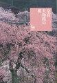 奈良大和路の桜