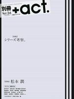 別冊+act.(vol.26)