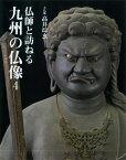 仏師と訪ねる九州の仏像4 [ 高井 そう玄 ]