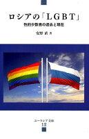 ロシアの「LGBT」