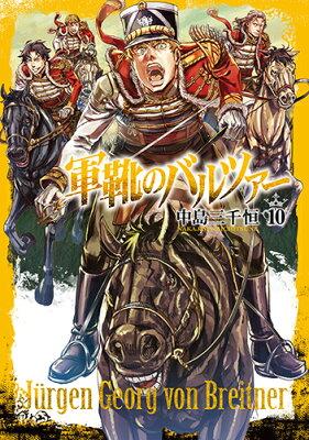 軍靴のバルツァー 10 (バンチコミックス) [ 中島 三千恒 ]
