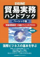 図解 貿易実務ハンドブック ベーシック版 第6版