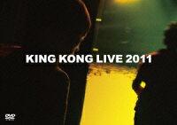 KING KONG LIVE 2011