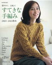 すてきな手編み(2020-2021秋冬) 穏やかに、心地よく (Let's knit series)
