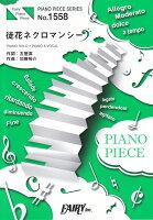 徒花ネクロマンシー/フランシュシュ (ピアノソロ・ピアノ&ヴォーカル)