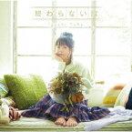 終わらない歌 (アーティスト盤) [ 井口裕香 ]